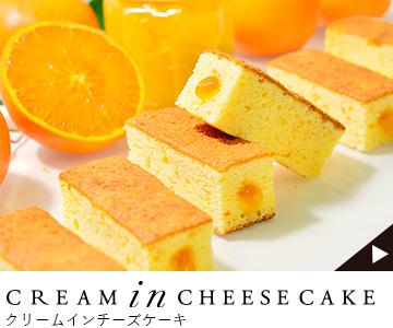 クリームインチーズケーキ