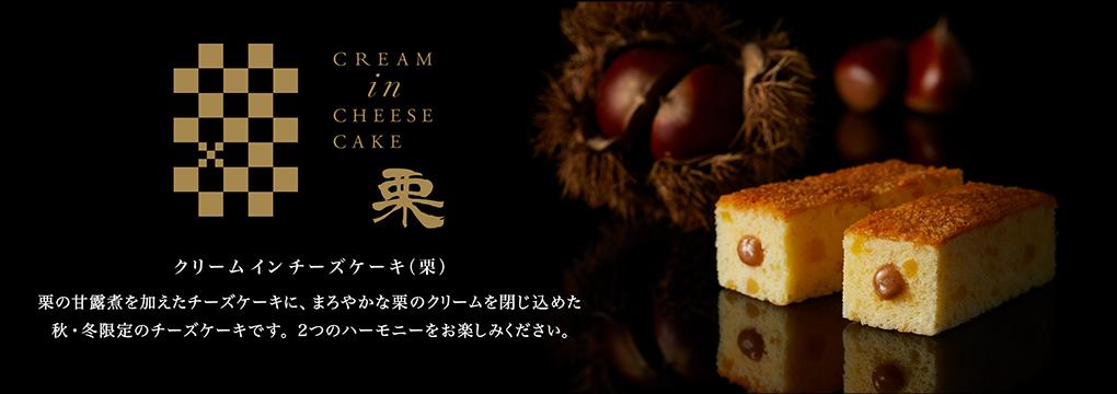 栗のチーズケーキ