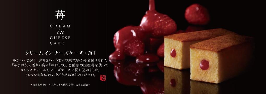 クリームインチーズケーキ(苺)