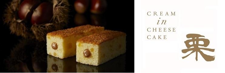 クリームインチーズケーキ(栗)